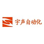深圳市宇声自动化设备有限公司