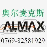 深圳市奧爾麥克斯電子有限公司東莞分公司