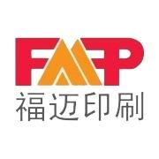 东莞福迈包装印刷有限公司