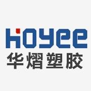 惠州市华熠塑胶制品有限公司