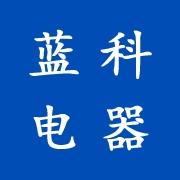 蓝科电器制品(惠州)有限公司