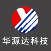 深圳市華源達科技有限公司