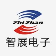 深圳市智展电子有限公司