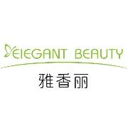 雅香丽化妆用品(深圳)有限公司