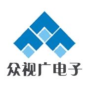 深圳市众视广电子有限公司