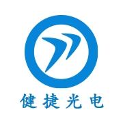 深圳市健捷光电有限公司