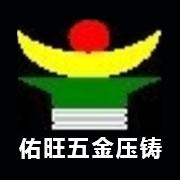 东莞市佑旺五金压铸有限公司