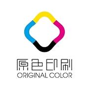东莞市原色印刷有限公司