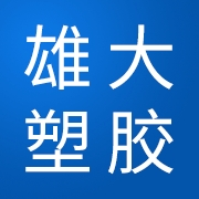 东莞市雄大塑胶模具有限公司
