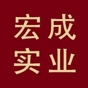 东莞市宏成实业投资有限公司