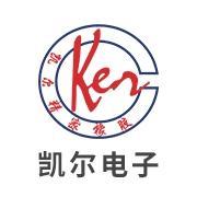 东莞市凯尔电子有限公司