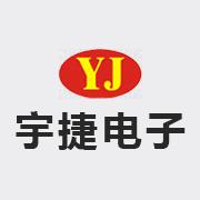 东莞市宇捷电子科技有限公司
