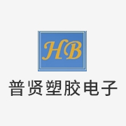 东莞普贤塑胶电子制品有限公司