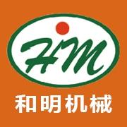 东莞市和明机械有限公司