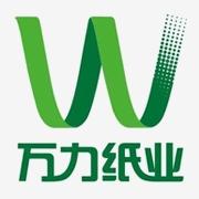 东莞市万力纸业有限公司