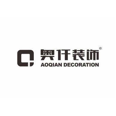 东莞市奥仟装饰工程有限公司