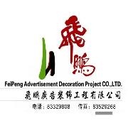 东莞市飞鹏广告装饰工程有限公司