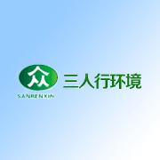 东莞市三人行环境科技有限公司