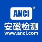 东莞市安磁检测技术有限公司