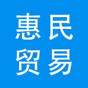 东莞市惠民贸易有限公司