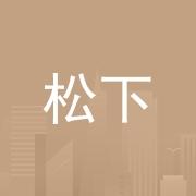松下音像科技(广东)有限公司