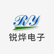 東莞市銳燁電子有限公司