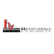 东莞市汉阳装饰有限公司