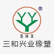 深圳市三和兴业橡塑有限公司