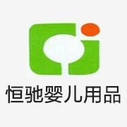 东莞市清溪恒馳嬰兒用品信息咨詢部
