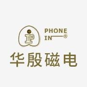 東莞市石碣華殷電子磁材廠