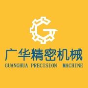 东莞市广华精密机械电子有限公司