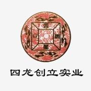 東莞市四龍創立實業有限公司