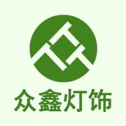 惠州市众鑫灯饰有限公司