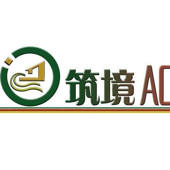 广东筑境生态园林有限公司