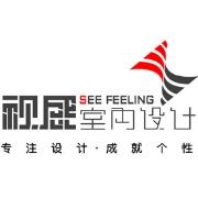 东莞市视感室内设计有限公司