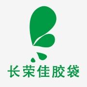 东莞市长荣佳胶袋有限公司
