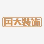 东莞市国大装饰工程有限公司