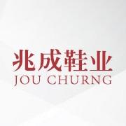 东莞兆成鞋业有限公司