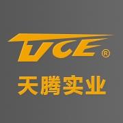 深圳市天腾实业有限公司