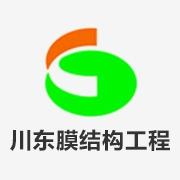 深圳市川东膜结构工程有限公司