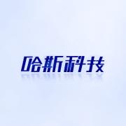 深圳哈斯科技有限公司