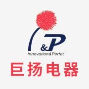 东莞巨扬电器有限公司