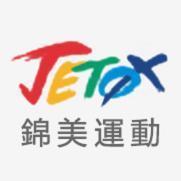 锦美运动用品(东莞)有限公司