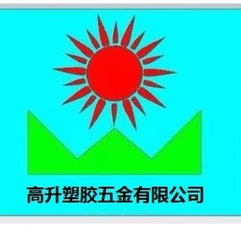 深圳市金达峰塑胶五金制品有限公司