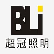 東莞超冠照明實業有限公司