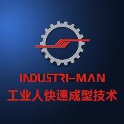 深圳工业人快速成型技术有限公司