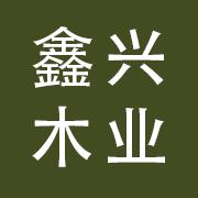 东莞市鑫兴木业有限公司