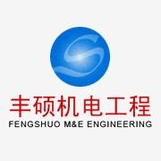 东莞市丰硕机电工程有限公司
