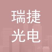 广东瑞捷光电股份有限公司