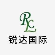 锐达国际(中国)有限公司